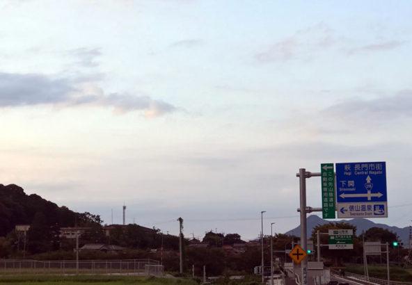 長門・俵山道路 入口
