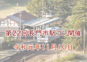 長門市駅コン開催