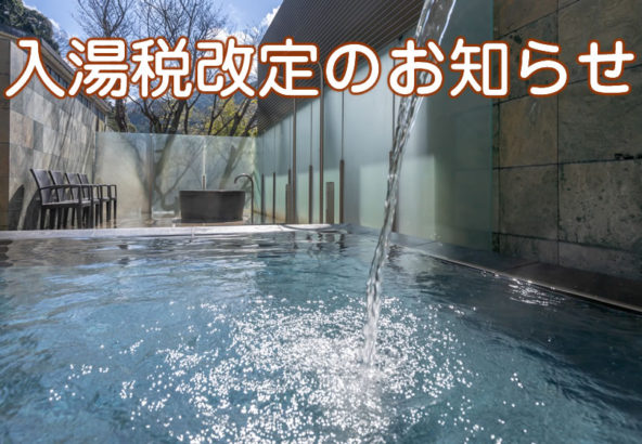 入湯税改定のお知らせ