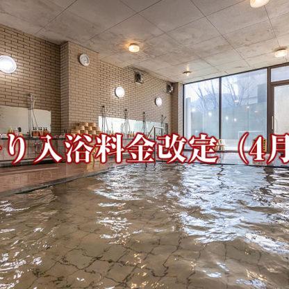 日帰り入浴料金改定のお知らせ