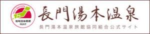 長門湯本温泉旅館組合【公式WEB】
